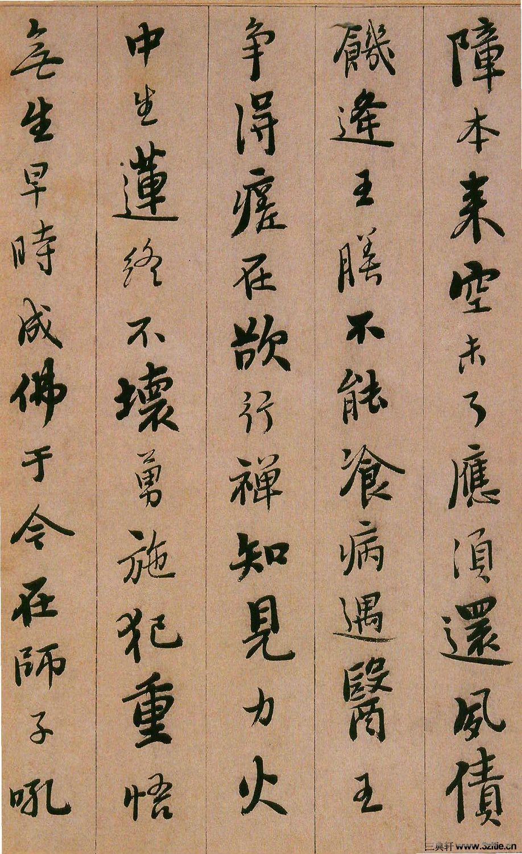 (明)憨山行书永嘉真觉证道歌.pdf0029作品欣赏