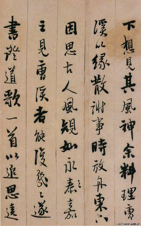 (明)憨山行书永嘉真觉证道歌.pdf0035作品欣赏