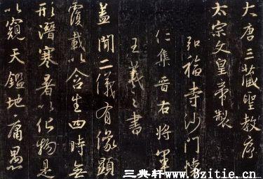 (唐)怀仁集王羲之书大唐三藏圣教序拓本0001作品欣赏
