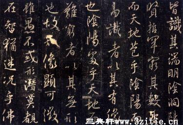 (唐)怀仁集王羲之书大唐三藏圣教序拓本0002作品欣赏