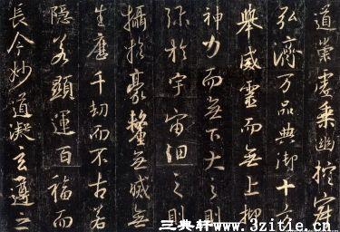 (唐)怀仁集王羲之书大唐三藏圣教序拓本0003作品欣赏