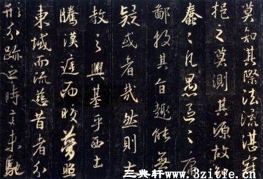(唐)怀仁集王羲之书大唐三藏圣教序拓本0004作品欣赏