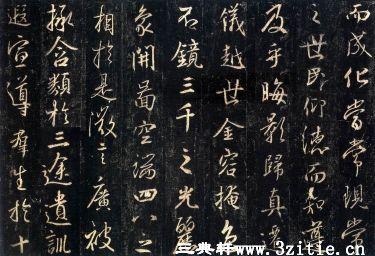 (唐)怀仁集王羲之书大唐三藏圣教序拓本0005作品欣赏