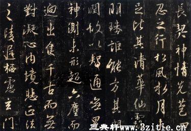 (唐)怀仁集王羲之书大唐三藏圣教序拓本0007作品欣赏