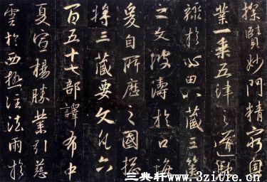 (唐)怀仁集王羲之书大唐三藏圣教序拓本0010作品欣赏