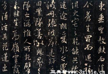 (唐)怀仁集王羲之书大唐三藏圣教序拓本0011作品欣赏