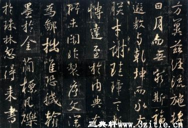 (唐)怀仁集王羲之书大唐三藏圣教序拓本0013作品欣赏