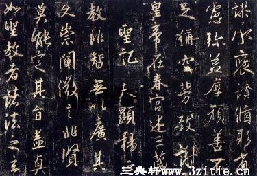 (唐)怀仁集王羲之书大唐三藏圣教序拓本0014作品欣赏