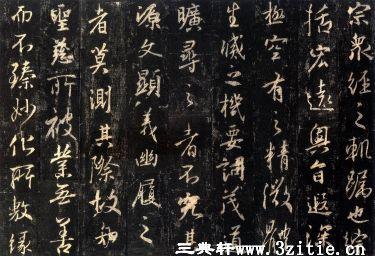 (唐)怀仁集王羲之书大唐三藏圣教序拓本0015作品欣赏
