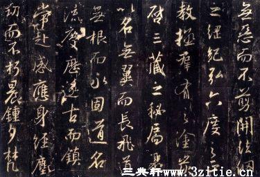 (唐)怀仁集王羲之书大唐三藏圣教序拓本0016作品欣赏