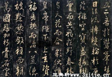 (唐)怀仁集王羲之书大唐三藏圣教序拓本0017作品欣赏
