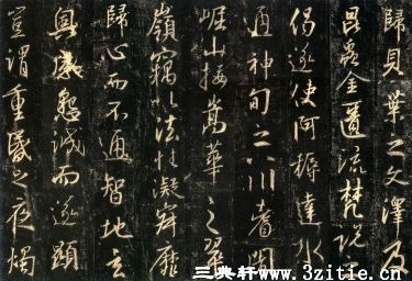 (唐)怀仁集王羲之书大唐三藏圣教序拓本0018作品欣赏