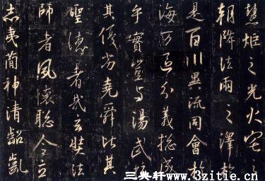 (唐)怀仁集王羲之书大唐三藏圣教序拓本0019作品欣赏
