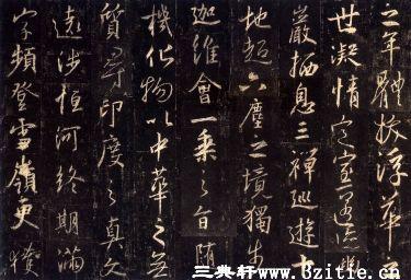 (唐)怀仁集王羲之书大唐三藏圣教序拓本0020作品欣赏