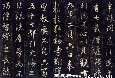 (唐)怀仁集王羲之书大唐三藏圣教序拓本0021作品欣赏