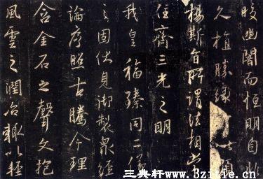 (唐)怀仁集王羲之书大唐三藏圣教序拓本0022作品欣赏
