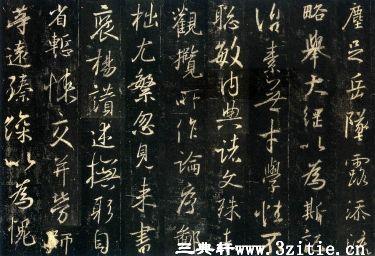 (唐)怀仁集王羲之书大唐三藏圣教序拓本0023作品欣赏