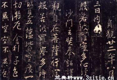 (唐)怀仁集王羲之书大唐三藏圣教序拓本0024作品欣赏