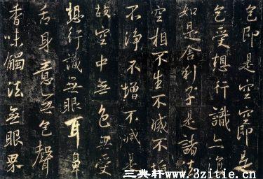 (唐)怀仁集王羲之书大唐三藏圣教序拓本0025作品欣赏
