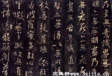 (唐)怀仁集王羲之书大唐三藏圣教序拓本0026作品欣赏