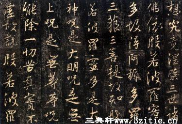 (唐)怀仁集王羲之书大唐三藏圣教序拓本0027作品欣赏