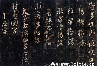 (唐)怀仁集王羲之书大唐三藏圣教序拓本0028作品欣赏