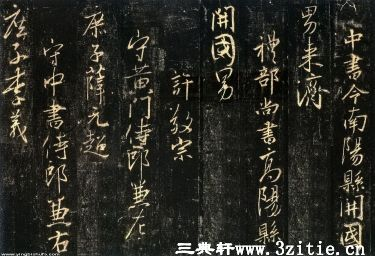 (唐)怀仁集王羲之书大唐三藏圣教序拓本0029作品欣赏