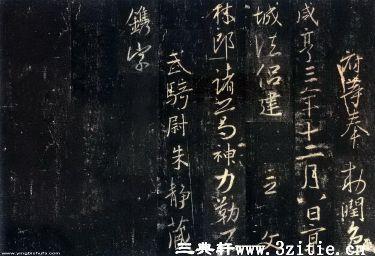 (唐)怀仁集王羲之书大唐三藏圣教序拓本0030作品欣赏