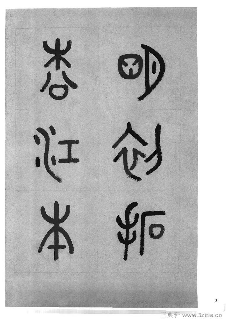 (三国_吴)皇象急就章明拓松江本.pdf0002作品欣赏
