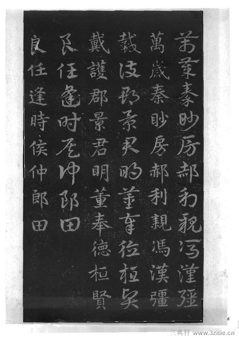 (三国_吴)皇象急就章明拓松江本.pdf0006作品欣赏