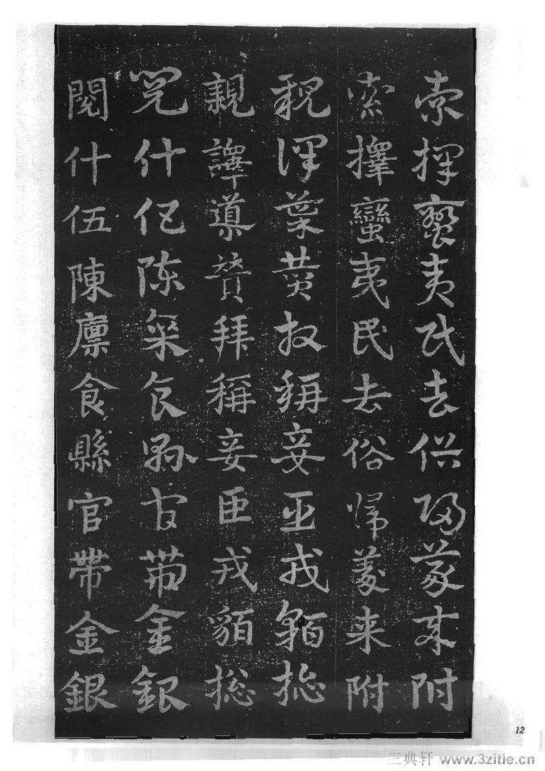 (三国_吴)皇象急就章明拓松江本.pdf0012作品欣赏
