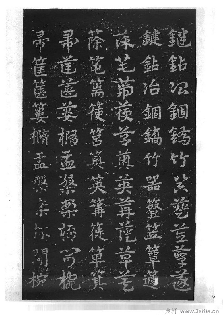 (三国_吴)皇象急就章明拓松江本.pdf0014作品欣赏