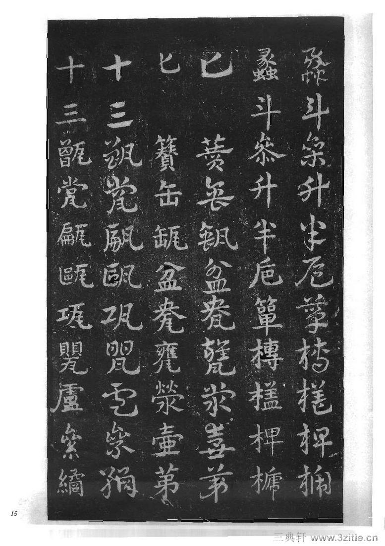 (三国_吴)皇象急就章明拓松江本.pdf0015作品欣赏