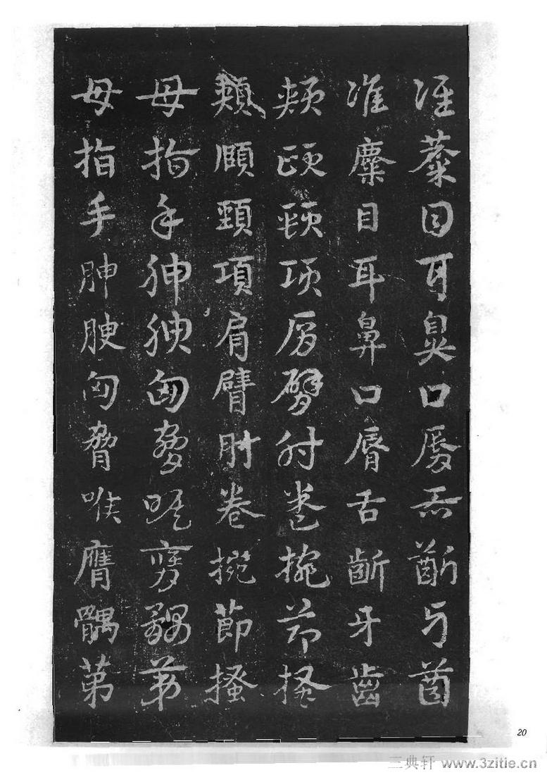 (三国_吴)皇象急就章明拓松江本.pdf0020作品欣赏