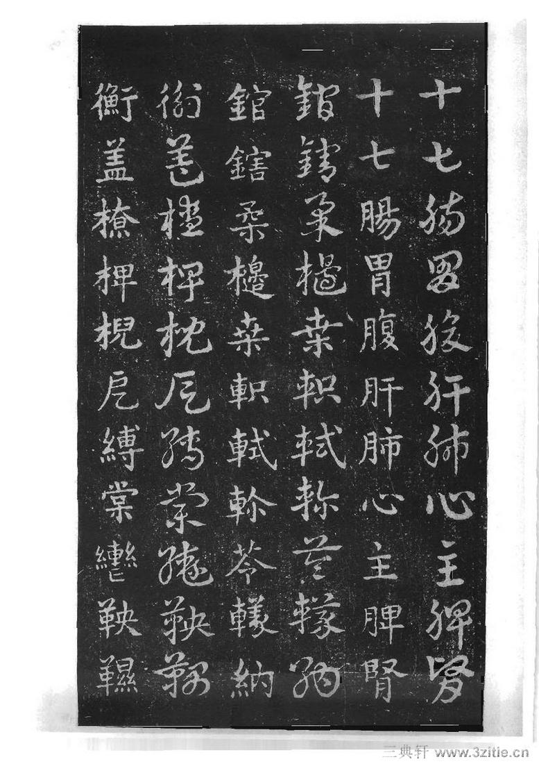 (三国_吴)皇象急就章明拓松江本.pdf0021作品欣赏
