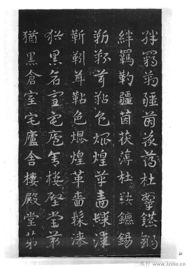 (三国_吴)皇象急就章明拓松江本.pdf0022作品欣赏