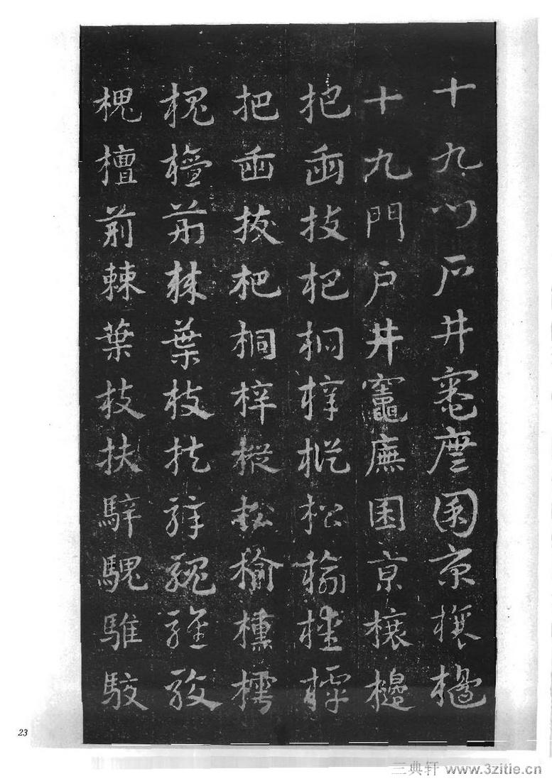 (三国_吴)皇象急就章明拓松江本.pdf0023作品欣赏