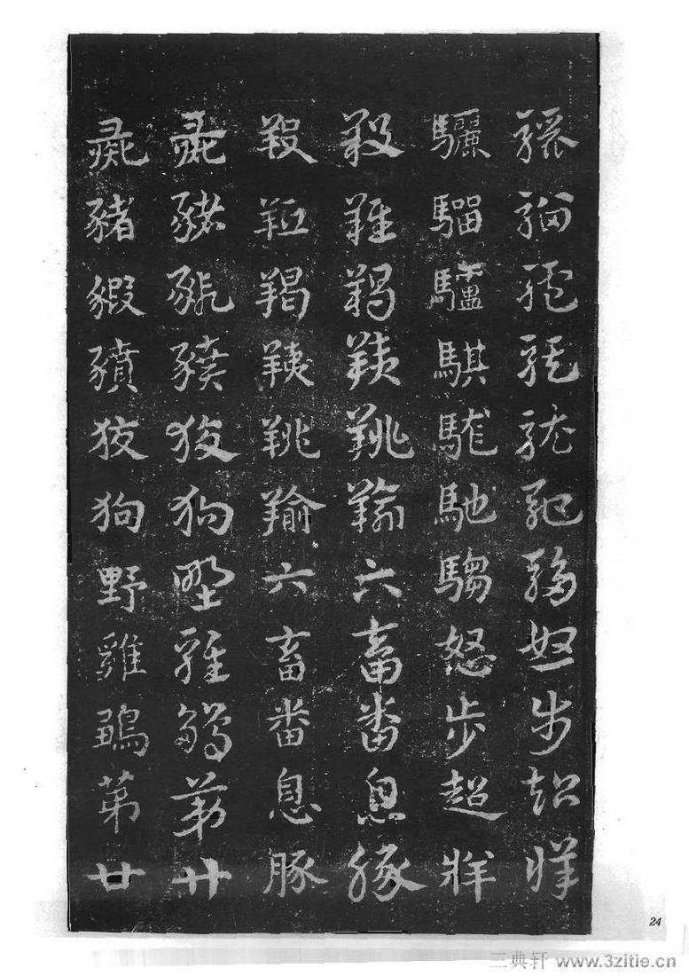 (三国_吴)皇象急就章明拓松江本.pdf0024作品欣赏