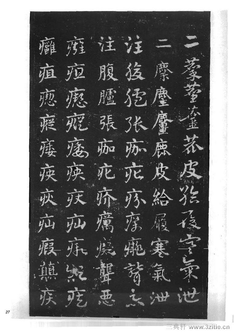 (三国_吴)皇象急就章明拓松江本.pdf0027作品欣赏