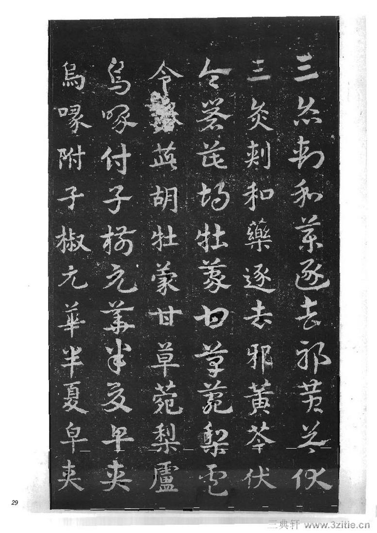 (三国_吴)皇象急就章明拓松江本.pdf0029作品欣赏