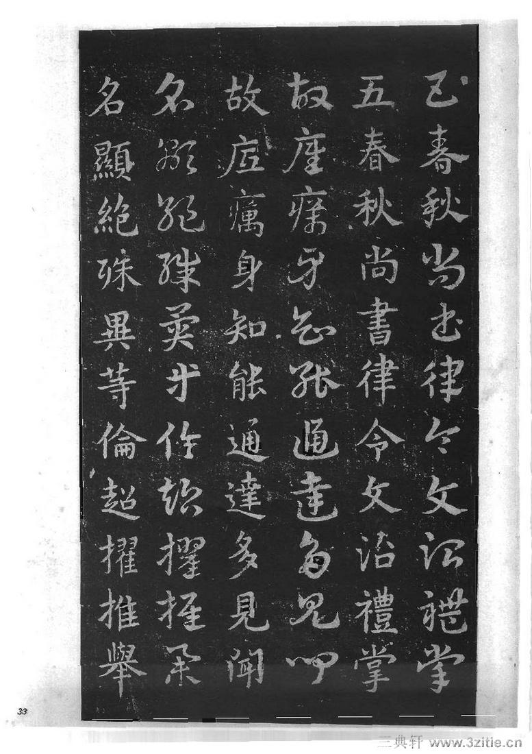 (三国_吴)皇象急就章明拓松江本.pdf0033作品欣赏