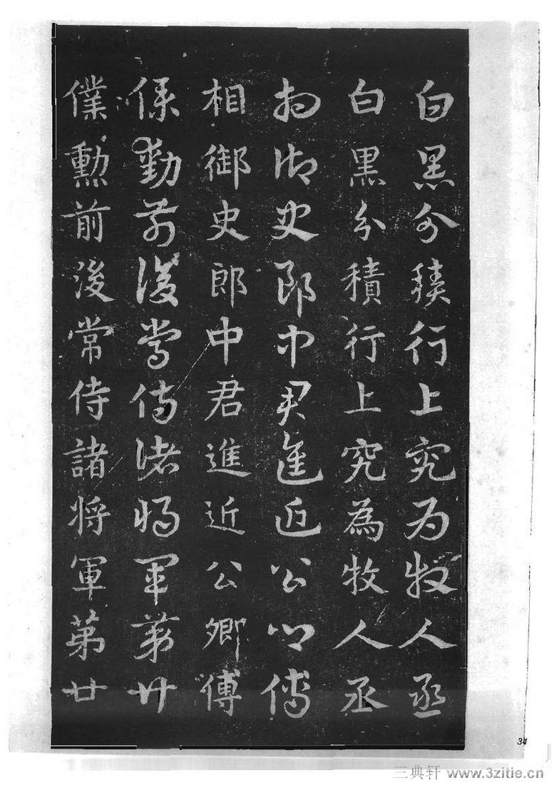 (三国_吴)皇象急就章明拓松江本.pdf0034作品欣赏