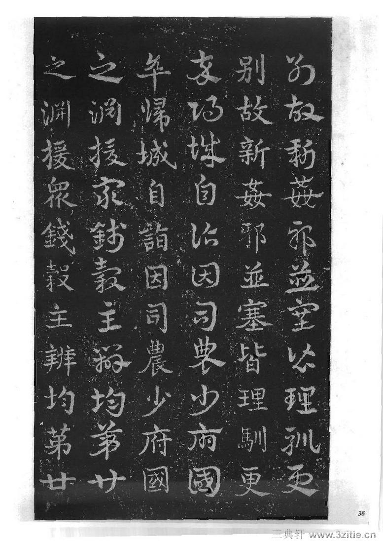 (三国_吴)皇象急就章明拓松江本.pdf0036作品欣赏
