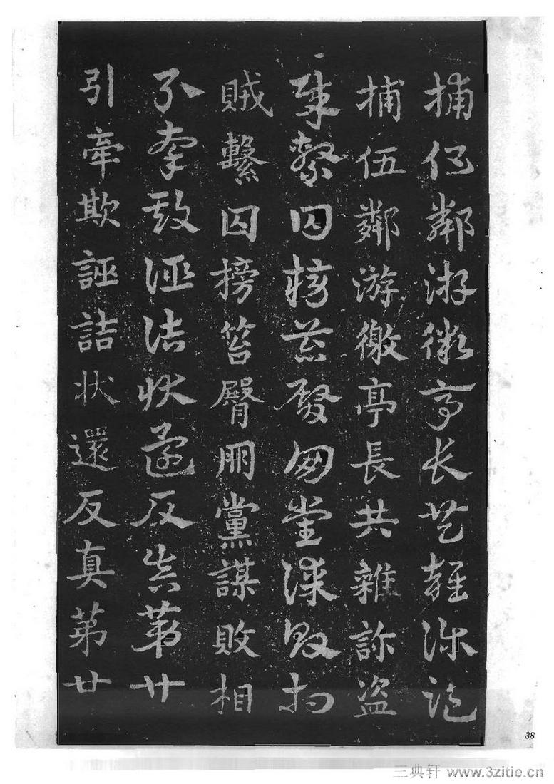 (三国_吴)皇象急就章明拓松江本.pdf0038作品欣赏