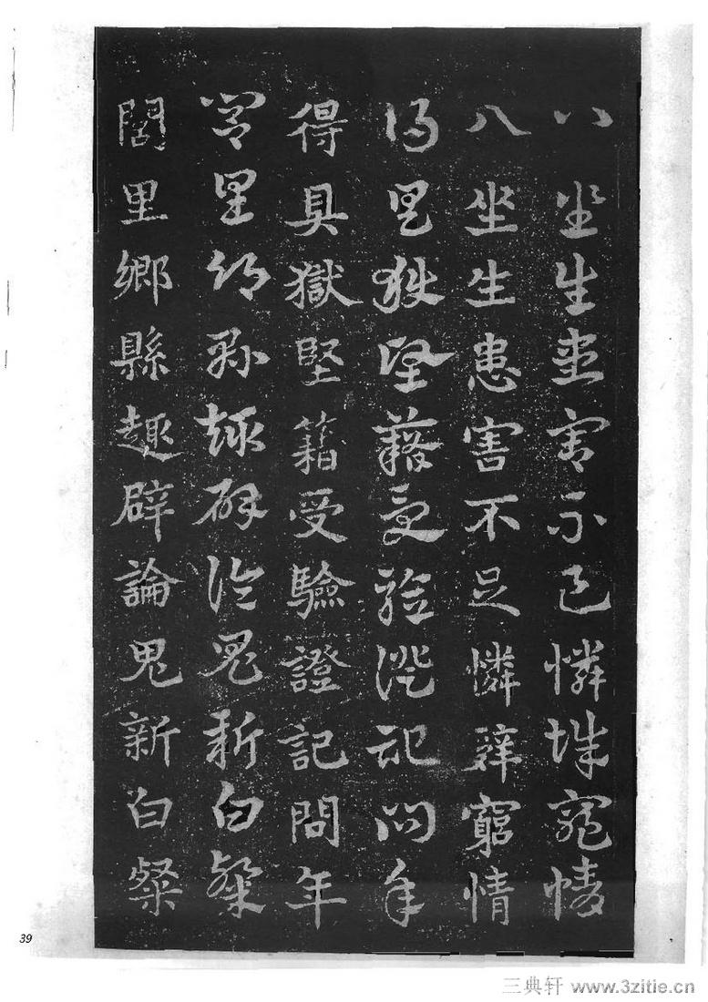 (三国_吴)皇象急就章明拓松江本.pdf0039作品欣赏