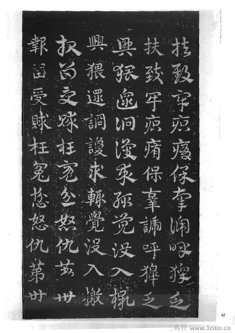 (三国_吴)皇象急就章明拓松江本.pdf0042作品欣赏