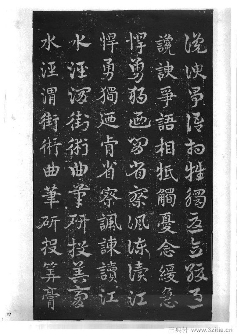 (三国_吴)皇象急就章明拓松江本.pdf0043作品欣赏
