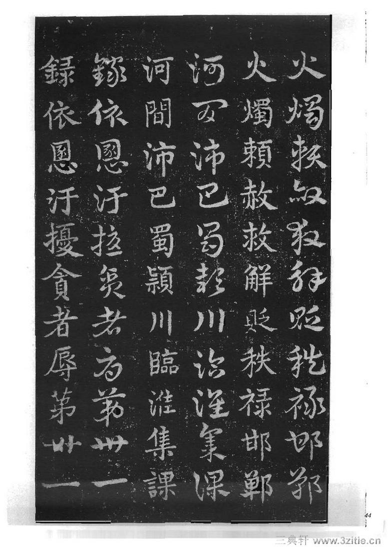 (三国_吴)皇象急就章明拓松江本.pdf0044作品欣赏