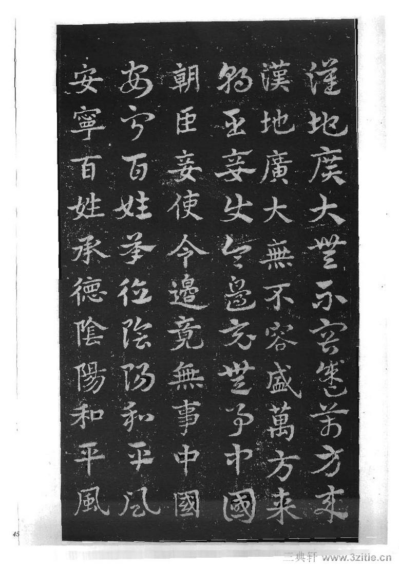 (三国_吴)皇象急就章明拓松江本.pdf0045作品欣赏