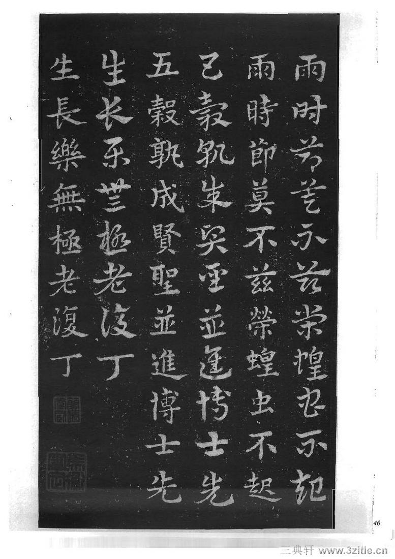 (三国_吴)皇象急就章明拓松江本.pdf0046作品欣赏